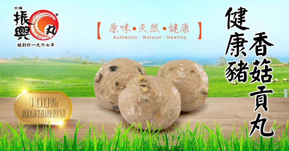 健康豬香菇貢丸口味
