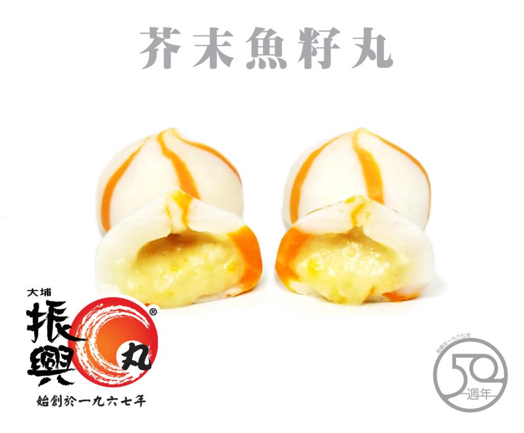 芥末魚籽丸