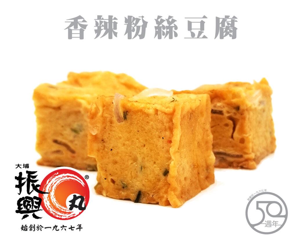 香辣粉絲豆腐