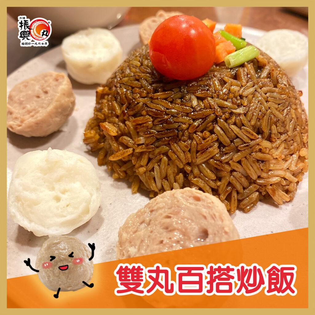 大埔振興肉丸-雙丸百搭炒飯
