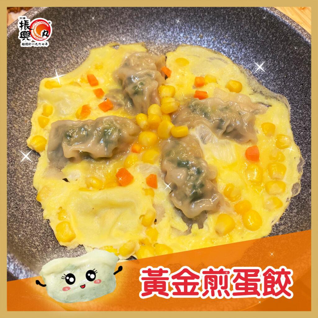 大埔振興肉丸-黃金煎蛋餃