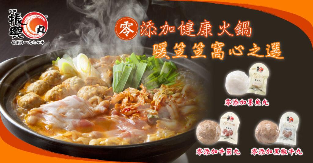 健康火鍋材料
